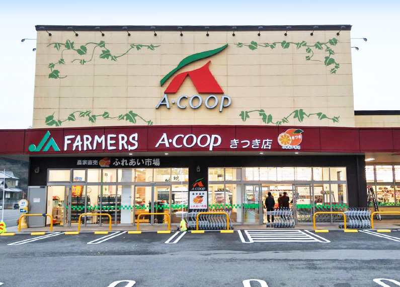 大分県杵築市食品スーパーマーケット内装改装工事 外観